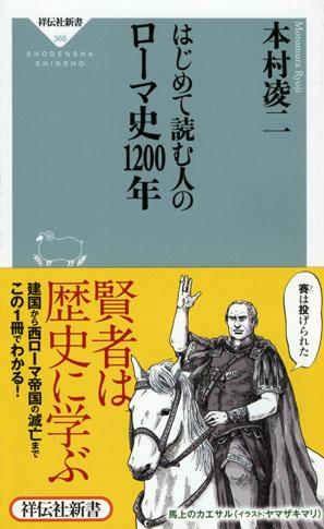 はじめて読む人のローマ史1200年 [新書]